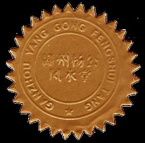 Ganzhou YGFS stamp - copie