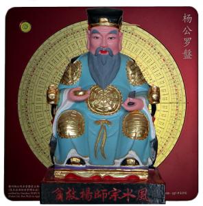luopan-yang-gong-feng-shui-yang-yun-song