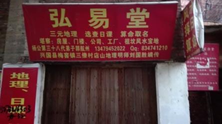 les maitres de feng shui en chine feng shuimmo feng. Black Bedroom Furniture Sets. Home Design Ideas